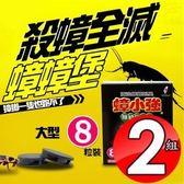 金德恩 台灣製造 二盒大型蟑螂堡餌劑輕鬆除蟑屋8入/盒/蟑螂剋星/誘餌吸引