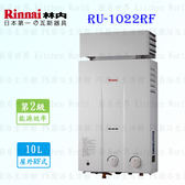 【PK廚浴生活館】 高雄 林內牌熱水器 RU-1022RF 抗風型 10L 熱水器 ☆自然排氣 ☆銅製水盤 RU-1022
