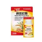 [COSCO代購 1222] 促銷至11月2日 W994805 WEIDER 威德納豆紅麴 120 粒