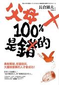 (二手書)父母100%是錯的:勇敢質疑、拒當砲灰,大膽做傻事的人才會成功!