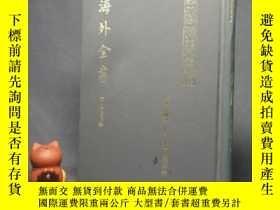 二手書博民逛書店罕見海外全書【33開精裝】189899 楊慎庵 撰 學生書局 出