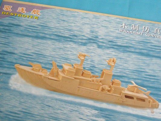DIY木質3D立體拼圖(P046驅逐艦3片入)/組 [#150]
