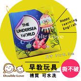 寶寶布書【KA0108】日本撕不破小型圖案布書 可愛動物造型寶寶布書 (0-1歲)
