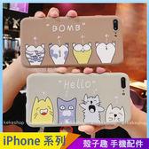 趣味動物軟殼 iPhone XS Max XR iPhone i7 i8 i6 i6s plus 手機殼 手機套 卡通貓狗 保護殼保護套 防摔殼