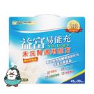 314325#易能充 45g 一盒30包#洗腎前專用奶粉 蛋白質極低的補充熱量配方 益富(超商限2盒)