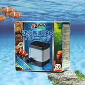 AZOO 新沈水馬達 180