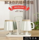 日本進口杯子置物架 倒掛玻璃水杯茶杯家用帶托盤瀝水杯架11-14【全館免運】