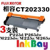 FUJI XEROX CT202330 環保相容碳粉匣(高容量)三支一組【適用】P225d/P265dw/M225dw/M225z/M265z