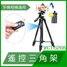 雲騰 5208 遙控三角架 相機 手機腳架 三腳架 自拍神器 正品公司貨