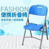 折疊椅簡約現代餐椅辦公會議靠背椅家用便攜式椅子培訓塑料椅凳子 HM 范思蓮恩