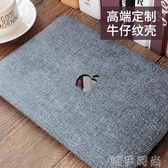電腦殼蘋果筆記本電腦13保護殼macbook12套Air11外殼Pro13.3配件Mac15寸全包超薄時尚新品