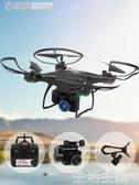 無人機 無人機 航拍高清專業超長續航四軸飛行器無人機 直升充電兒童玩具 生活主義