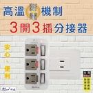 朝日科技 3P高溫斷電3開3插分接器(PTP-R53)
