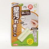 日本製 OKAZAKI 牆壁去污專用橡皮擦 -超級BABY