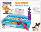 麗嬰兒童玩具館~優質幼教教具-風車圖書DO RE MI快樂農場小鋼琴