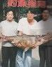 二手書R2YBb 82年3月《曾文水庫 釣魚指南 再版》釣魚世界雜誌社