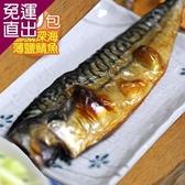食在幸福 挪威深海薄鹽鯖魚片10包 190g/包【免運直出】