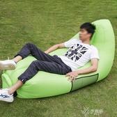 充氣沙發 便攜式空氣床創意便攜空氣沙發 懶人充氣沙發 旅游 沙灘 戶外沙發 遇見初晴YJT