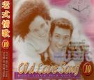 西洋老式情歌 第10集 CD (音樂影片購)