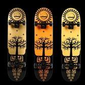 四輪滑板-專業成人滑板 雙翹滑板 滑板6色69q5[時尚巴黎]