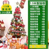 黑五好物節 現貨 豪華聖誕樹套餐1.5米加密套裝商場酒店節日裝飾 200枝頭112個配件F
