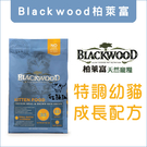 BLACKWOOD柏萊富〔特調幼貓成長配方,4磅,美國製〕