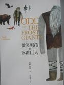 【書寶二手書T1/翻譯小說_AS1】微笑男孩和冰霜巨人_尼爾.蓋曼,  周沛郁