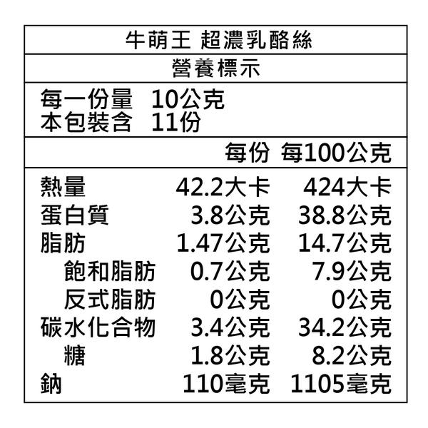 【愛不囉嗦】牛萌王 超濃乳酪絲 - 100%牛奶製作