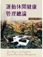 二手書博民逛書店 《運動休閒健康管理總論》 R2Y ISBN:9861501711│郭秀娟