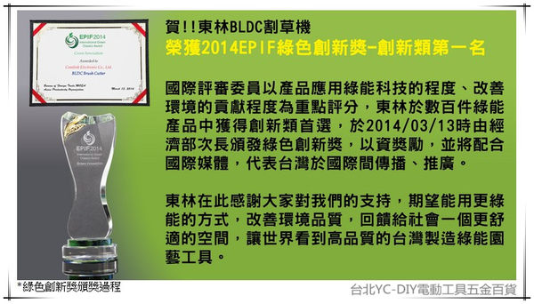 【台北益昌】5Ah電池+東林BLDC割草機CK-200-單截式+3A標準充電器 台灣製造 充電式割草機