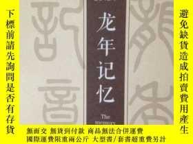 二手書博民逛書店罕見2012年-龍年記憶(詩集)Y13316 南方評論獨立文化社