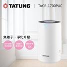 【領卷再折】TATUNG 大同家電 空氣清淨機 TACR-1700PUC 公司貨