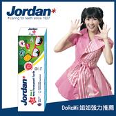 【Jordan】清新水果味兒童牙膏(6-12歲)