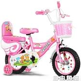 兒童自行車2-5-6-7-8-9歲男女孩3寶寶4女童車公主款小孩腳踏單車 自由角落