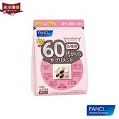 【海洋傳奇】【日本出貨】FANCL 芳珂 60代 女性營養補給品 30包入