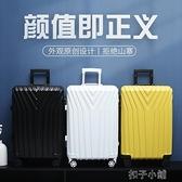 行李箱男密碼輕便旅行箱小萬向輪女24皮箱子大容量拉桿箱【年終盛惠】