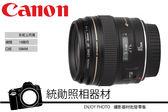 Canon EF 85mm f/ 1.8 USM 大光圈 人像鏡  彩虹公司貨.24期零利率