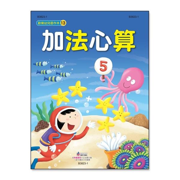 加法心算 (B3823-1)【練習本】