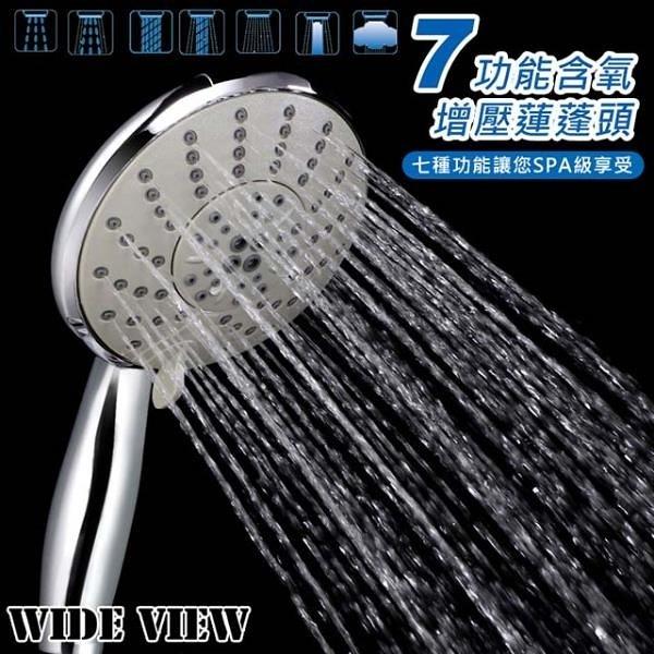 【南紡購物中心】【WIDE VIEW】7功能含氧增壓蓮蓬頭(XD-7001)