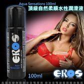 贈禮德國Eros-頂級自然柔順水性潤滑液100ml另有250ml