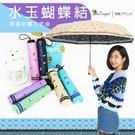 防曬。隔熱。水玉蝴蝶結雙印色膠三折傘(隨機一入)ZB6153