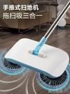手推式掃地機掃地除塵掃把地板瓷磚自動清掃器拖地機