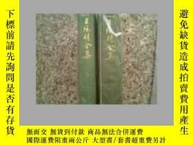 二手書博民逛書店王陽明全集罕見上下集全 大32開精裝 1648頁Y18835 明