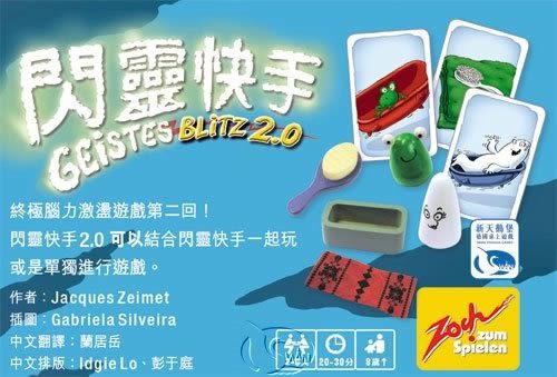 【新天鵝堡】閃靈快手2.0 Geistesblitz 2.0 - 中文正版桌遊 《德國反應益智遊戲》中壢可樂農莊