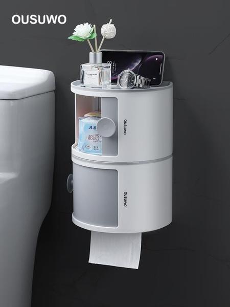 衛生間紙巾盒廁所衛生紙置物架抽紙盒免打孔創意防水紙巾架廁紙盒 快意購物網
