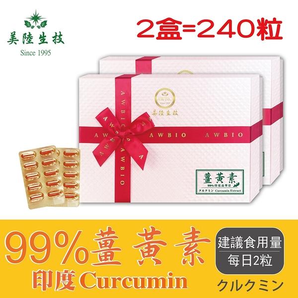 【美陸生技】99%印度薑黃素膠囊【120粒/盒(禮盒),2盒下標處】AWBIO