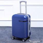 密碼箱行李箱女拉桿箱萬向輪小清新韓版大容量旅行箱男20皮箱CY『韓女王』