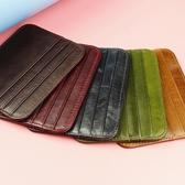 RFID防盜刷卡包超薄真皮多卡位小巧卡片包男士信用卡夾女式卡片套 非凡小鋪