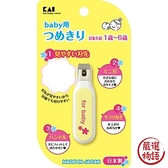【日本製】【貝印】嬰兒 指甲剪 1-6歲(一組:6個) SD-2153 - 日本製