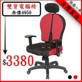 電腦椅 辦公椅 書桌椅 椅子【雙背】MIT台灣製 工廠直營 DIJIA 帝迦 兒童椅 升降椅 會議椅 